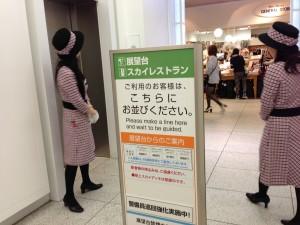 サンシャイン60展望台行きエレベーター