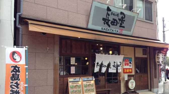 長田屋(広島市)