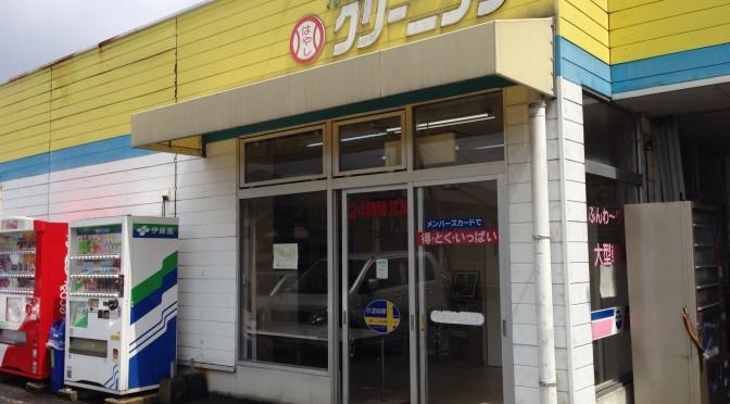 (閉店)コインランドリーざぶざぶハウス (山口市)
