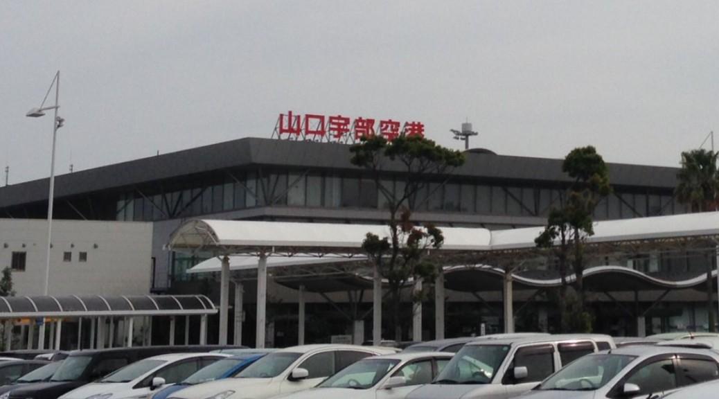 山口宇部空港(宇部市)