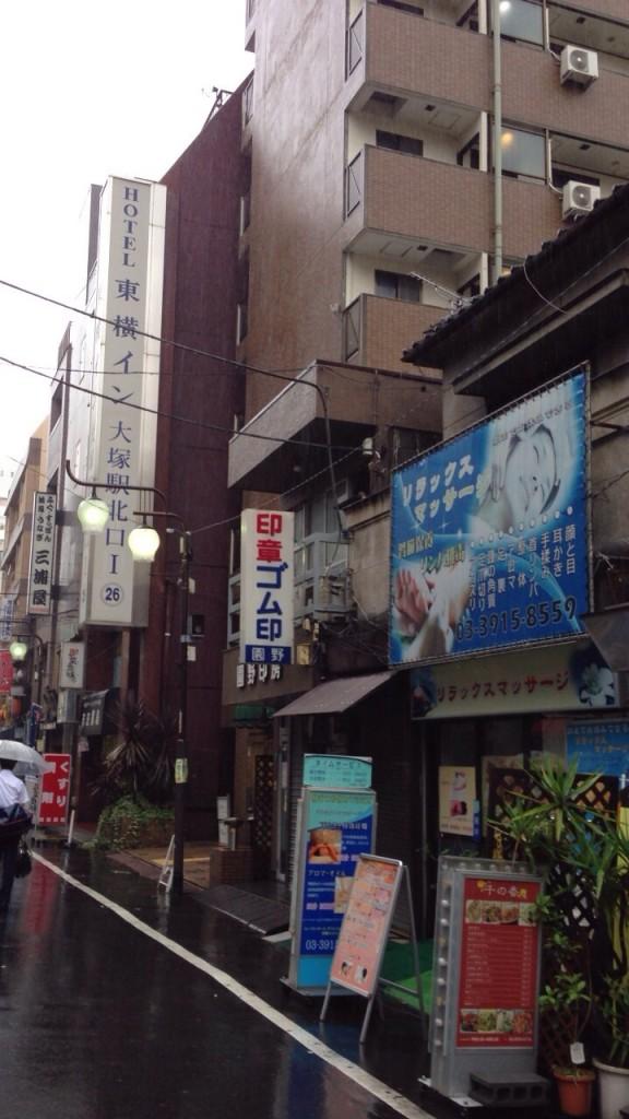 東横イン 大塚駅北口
