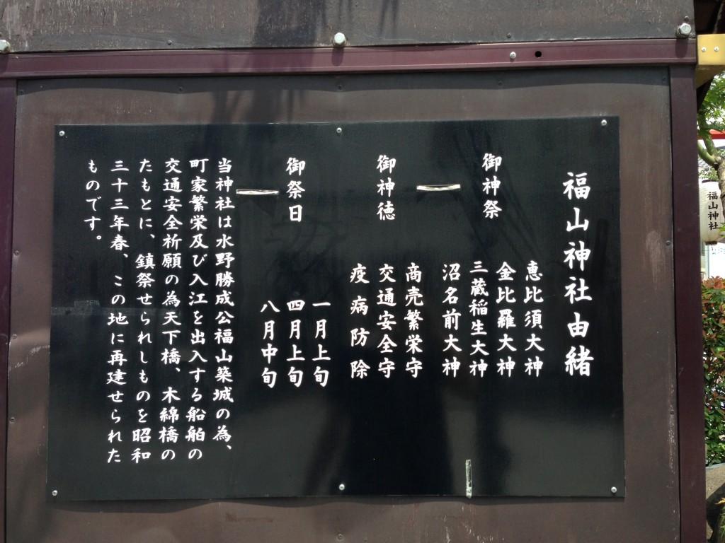 福山神社由緒