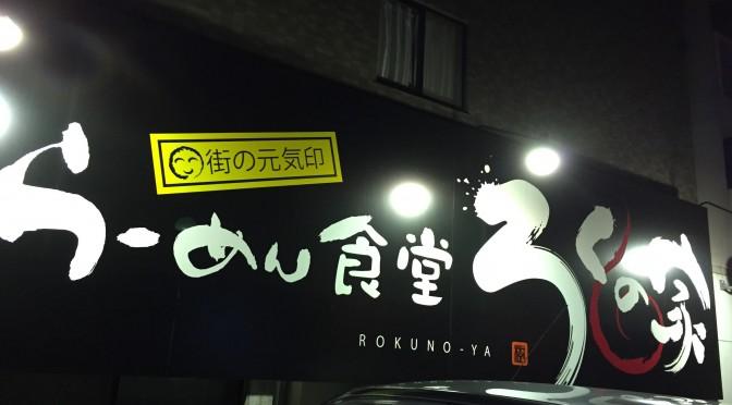 ろくの家(山口市)