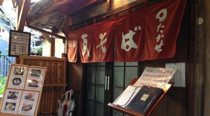 瓦そば たかせ(下関市)
