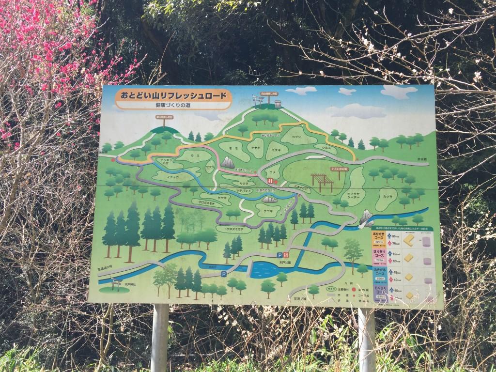おとどい山リフレッシュロード(健康づくりの道)