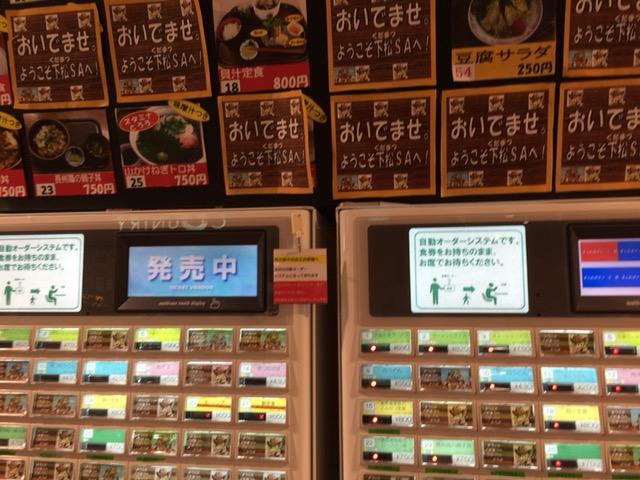 食券販売機。