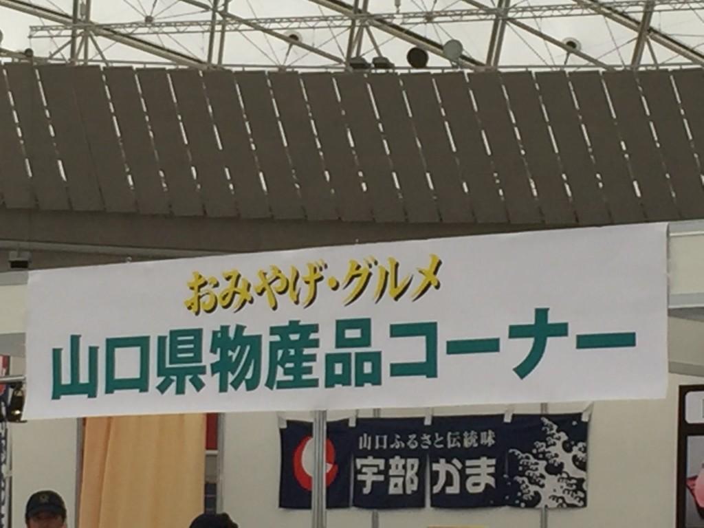 山口県特産品コーナーもありました。
