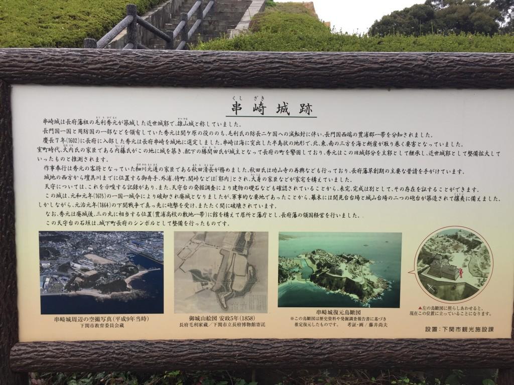 串崎城の説明板。