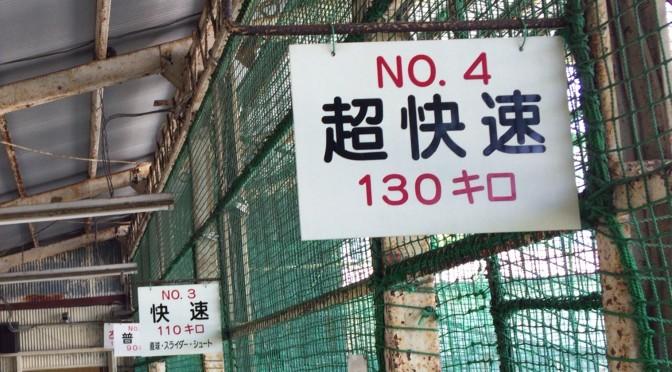 バッティングセンター甲子園 (宇部市)