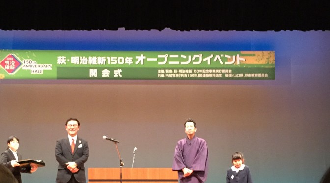 萩・明治維新150年オープニングイベント開会式