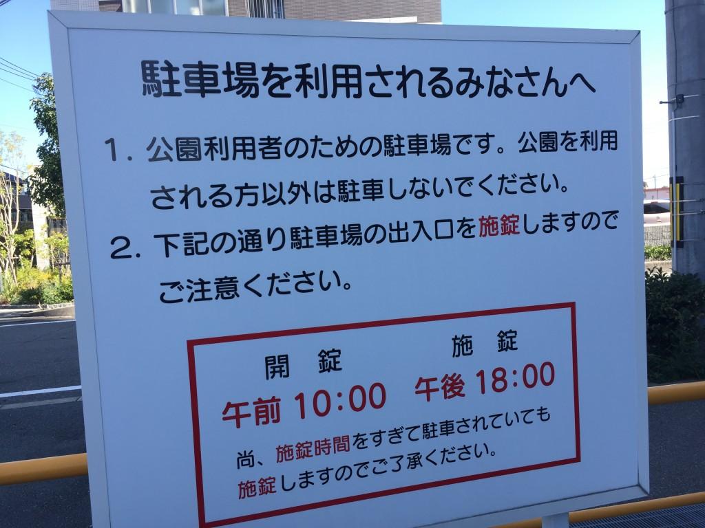 駐車場は18時に閉まるので注意。