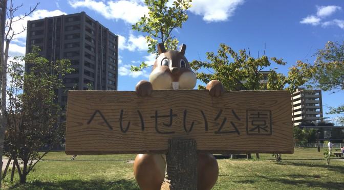 平成公園(山口市)