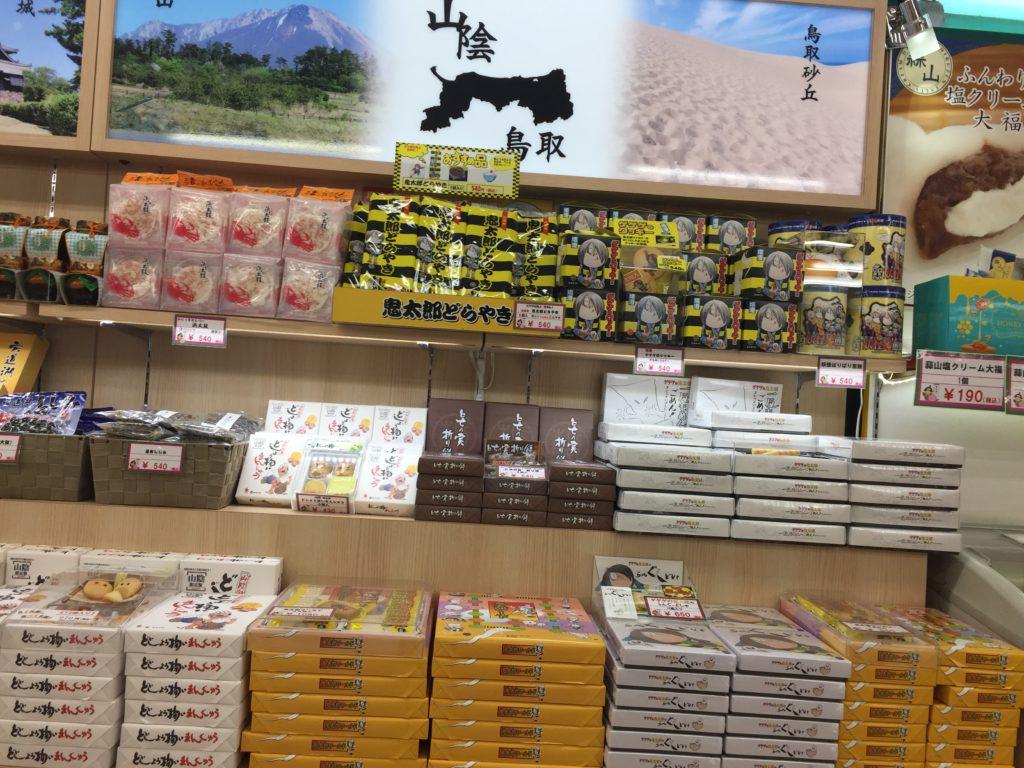 岡山県だけでなく山陰地方の鳥取県や島根県のおみやげも買える。鬼太郎どらやき、どじょうすくいまんじゅうなど。