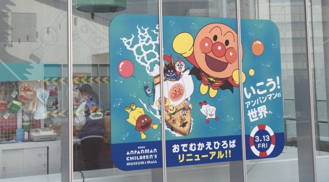 アンパンマンこどもミュージアム&モール(神戸市中央区)