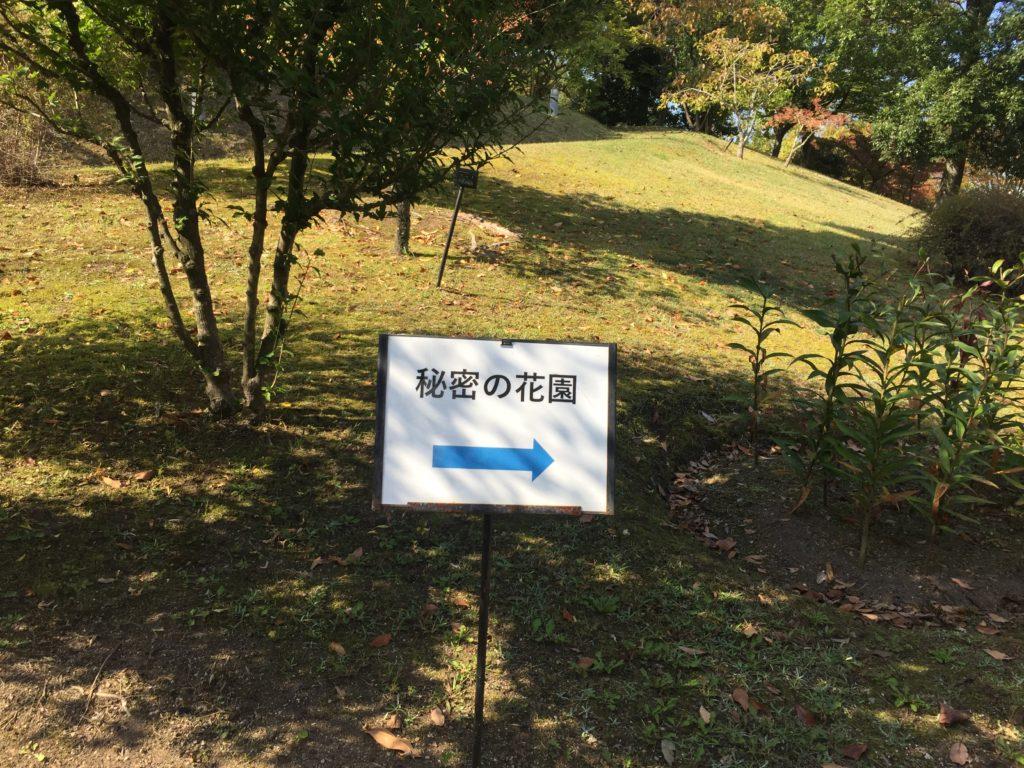 期間限定の秘密の花園の案内表示2。