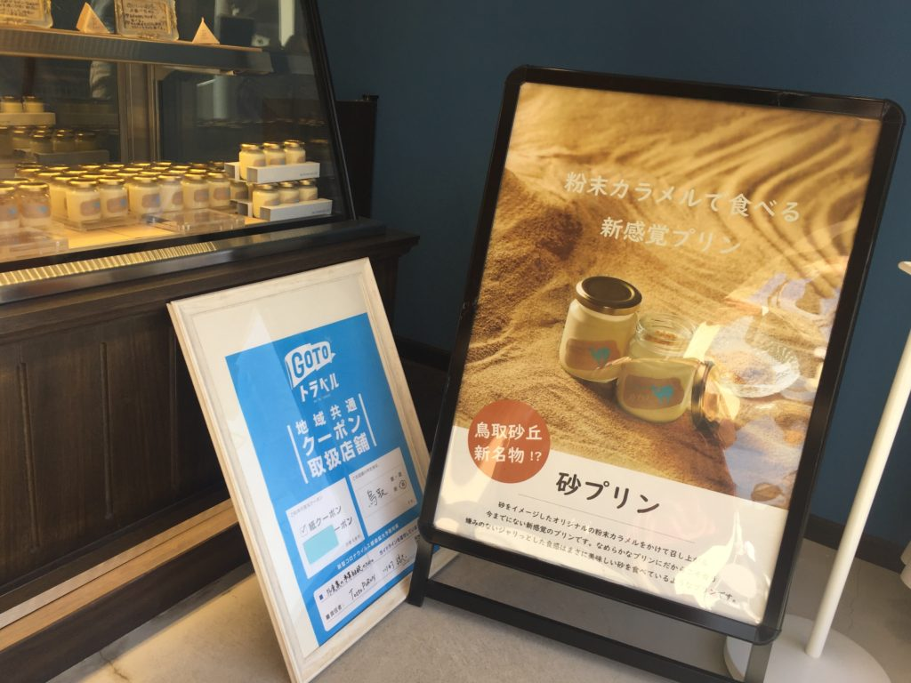 Totto PRIN店内の様子