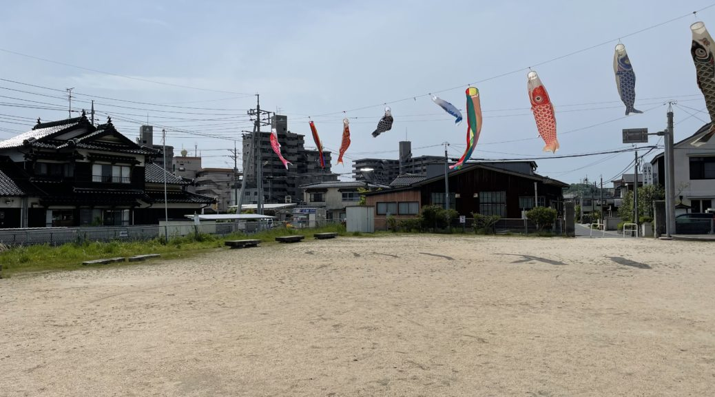 住宅地にある公園。後藤地区の高層マンションが見える。