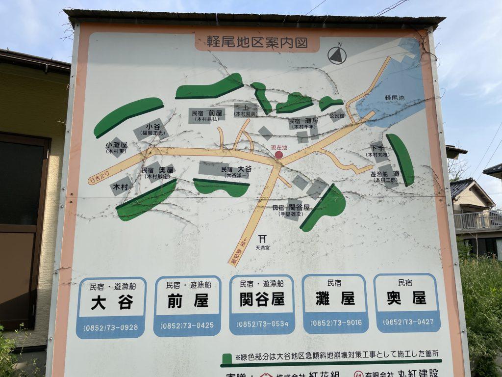 軽尾地区案内図。今も運営しているかは不明だが民宿がいくつかある。