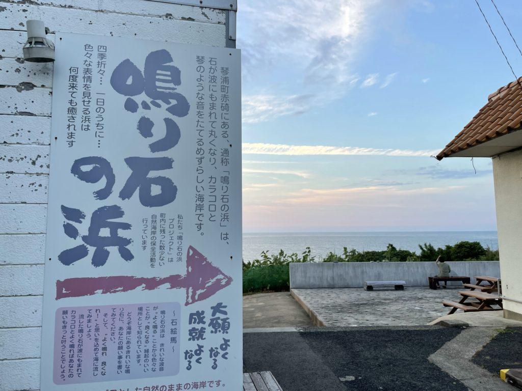 鳴り石の浜案内看板。