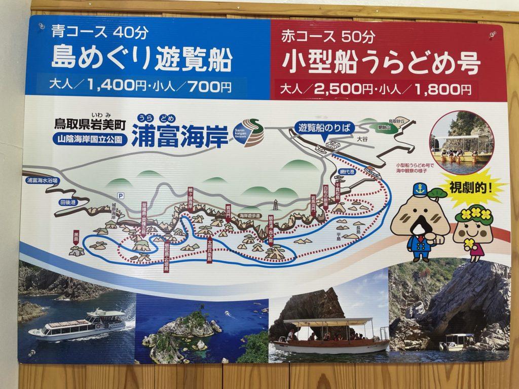 遊覧船コース図。